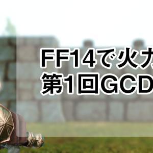FF14で火力を出そう!第1回GCD編