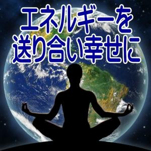 """■科学的に実験確認された""""意識の力""""で、自分も他人も皆で幸せになる凄い方法"""