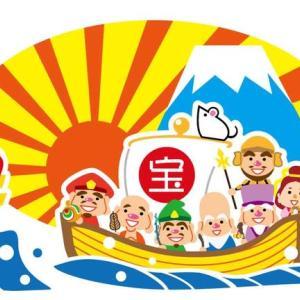 """■無料プレゼント""""開運招福瞑想2020"""""""