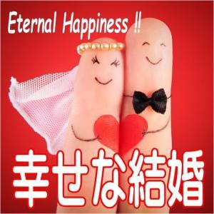 ■あなたも出来る幸せな結婚 その方法を大公開
