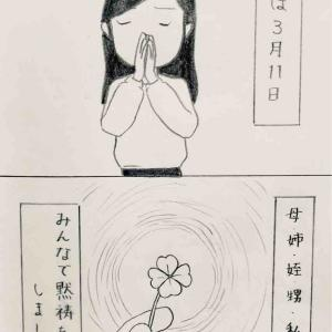 【番外編】3月11日