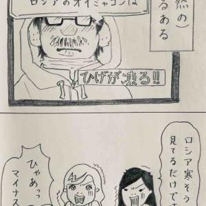 (4コマ漫画)天然あるある