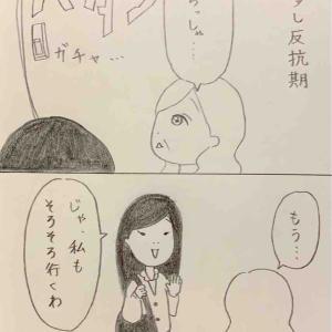 (4コマ漫画)ありがとうって口癖