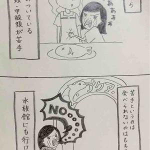 (5コマ漫画)水族館の思い出