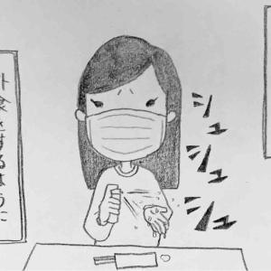(4コマ漫画)プチ潔癖症の現在