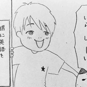 (4コマ漫画)やる気スイッチの効能時間