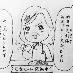 (4コマ漫画)新田真剣佑が大好きな母