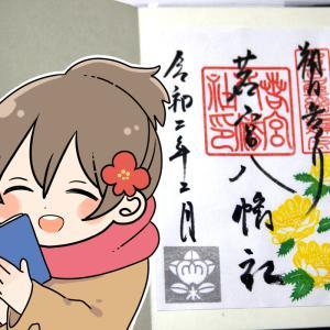 2月若宮八幡社の朔日参り限定御朱印とCAFE LE PIN