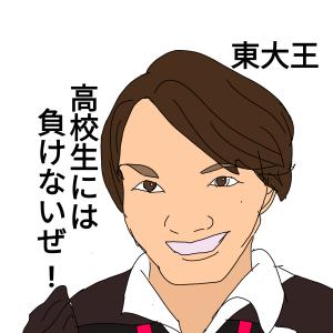 【東大王】選抜クイズ甲子園!