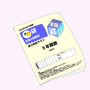 【偏差値-点数表】全国公開模試(5年)(2020/9/5:日能研)