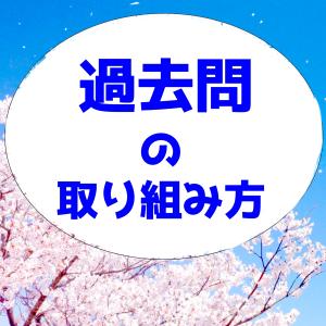 合格への近道-過去問のやり方!