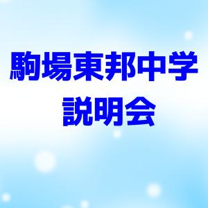 駒場東邦説明会(私学のナカミを知る会【日能研】)