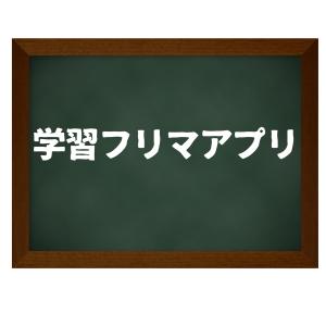学習フリマアプリ・ミーミルオンラインとは何か?