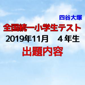 全国統一小学生テスト出題内容(2019/11/3:4年生・四谷大塚・全統一)