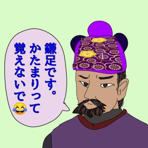 大化の改新と壬申の乱【5年後期・第3週】