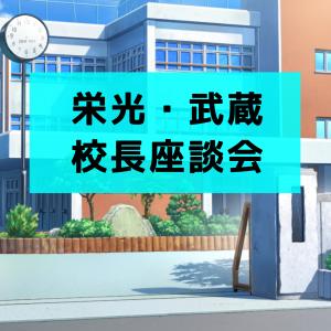 【栄光学園・武蔵中学】毎日新聞社主催公開座談会