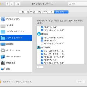 【Docker】 macOS Catalina 10.15 で使うときはプライバシー設定も確認する