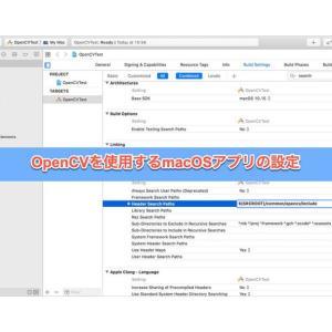 OpenCVのセットアップ方法 (macOSアプリ用)