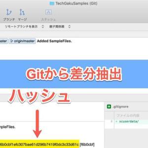 Gitから変更されたファイルだけ取り出す方法