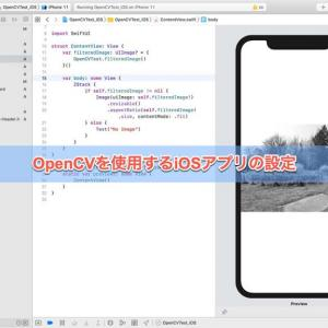 OpenCVのセットアップ方法(iOSアプリ用)