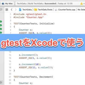 XcodeでGoogle Test (gtest) を使えるようにセットアップする