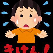 横浜のヤバい業者(1)