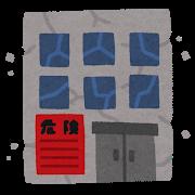 横浜のヤバい業者(3)
