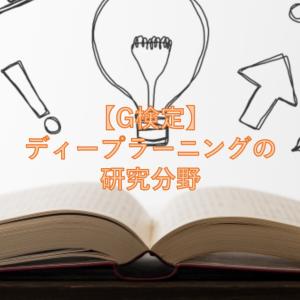 【ディープラーニングG検定対策】ディープラーニングの研究分野
