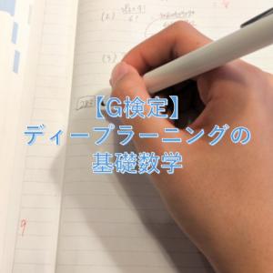 【ディープラーニングG検定対策】ディープラーニングの基礎数学