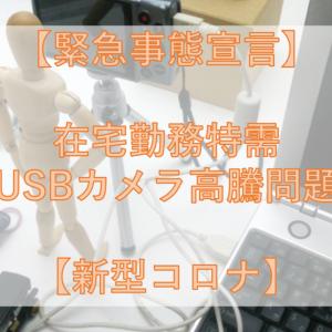 【緊急事態宣言】在宅勤務特需:USBカメラ高騰問題【新型コロナ】