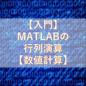 【入門】MATLABの行列演算【数値計算】