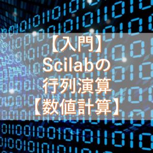 【入門】Scilabの行列演算【数値計算】