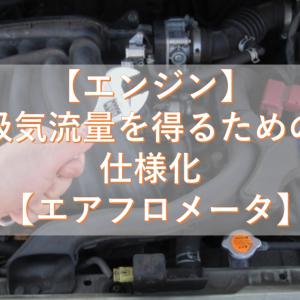 【エンジン】吸気流量を得るための仕様化 【エアフロメータ】