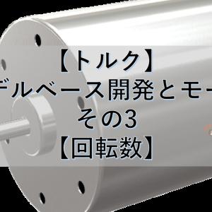 【トルク】モデルベース開発とモータ その3【回転数】