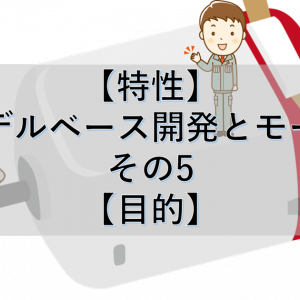 【TI】モデルベース開発とモータ その5【TN】