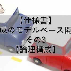 【仕様書】最小構成のモデルベース開発事例 その3【論理構成】