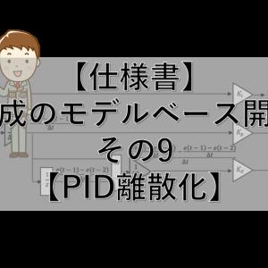 【仕様書】最小構成のモデルベース開発事例 その9【PID離散化】