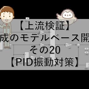 【上流検証】最小構成のモデルベース開発事例 その20【PID振動対策】