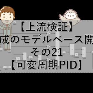 【上流検証】最小構成のモデルベース開発事例 その21【可変周期PID】