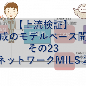 【上流検証】最小構成のモデルベース開発事例 その23【ネットワークMILS②】