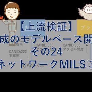 【上流検証】最小構成のモデルベース開発事例 その24【ネットワークMILS③】