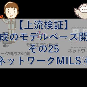 【上流検証】最小構成のモデルベース開発事例 その25【ネットワークMILS④】