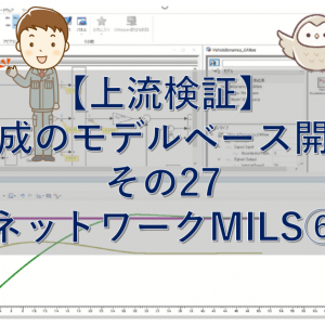【上流検証】最小構成のモデルベース開発事例 その27【ネットワークMILS⑥】