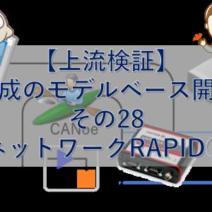 【上流検証】最小構成のモデルベース開発事例 その28【ネットワークRAPID①】
