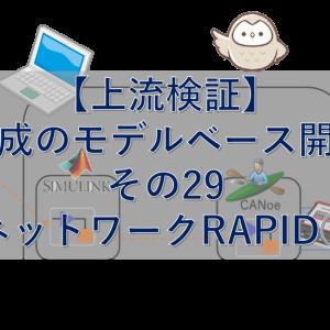 【上流検証】最小構成のモデルベース開発事例 その29【ネットワークRAPID②】
