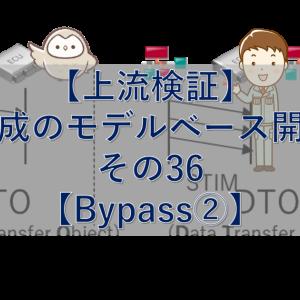 【上流検証】最小構成のモデルベース開発事例 その36【Bypass②】