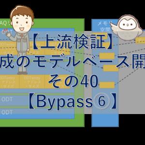 【上流検証】最小構成のモデルベース開発事例 その40【Bypass⑥】