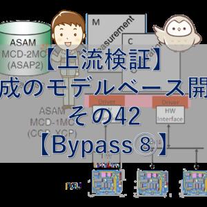 【上流検証】最小構成のモデルベース開発事例 その42【Bypass⑧】