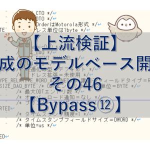 【上流検証】最小構成のモデルベース開発事例 その45【Bypass⑫】