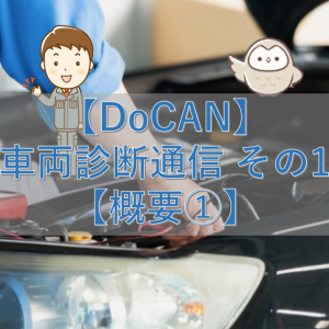 【DoCAN】車両診断通信 その1【概要①】